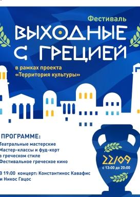 Προβολή έξι κινηματογραφικών ντοκιμαντέρ του σκηνοθέτη και παραγωγού Χρήστου Ν. Καρακάση στη Μόσχα το Σάββατο 22/09 στις εγκαταστάσεις του Μεγάρου Πολιτισμού «Vdokhnovenye»