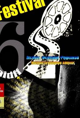 6th Athens International Digital Film Festival AIDFF