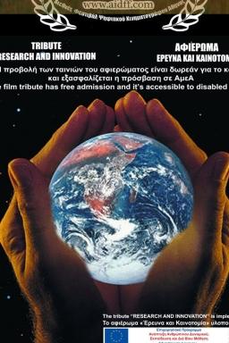 Αφιέρωμα με θέμα «Έρευνα & Καινοτομία» θα πραγματοποιηθεί στα πλαίσια του 7ου AIDFF